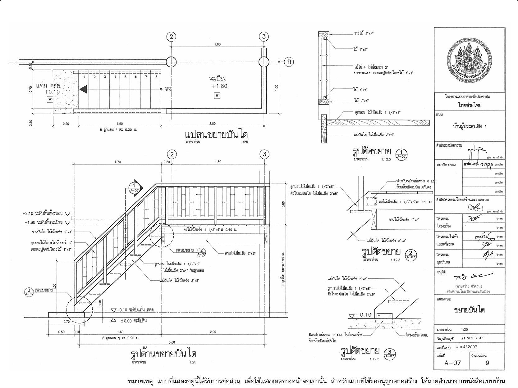 Build costs-07-jpg