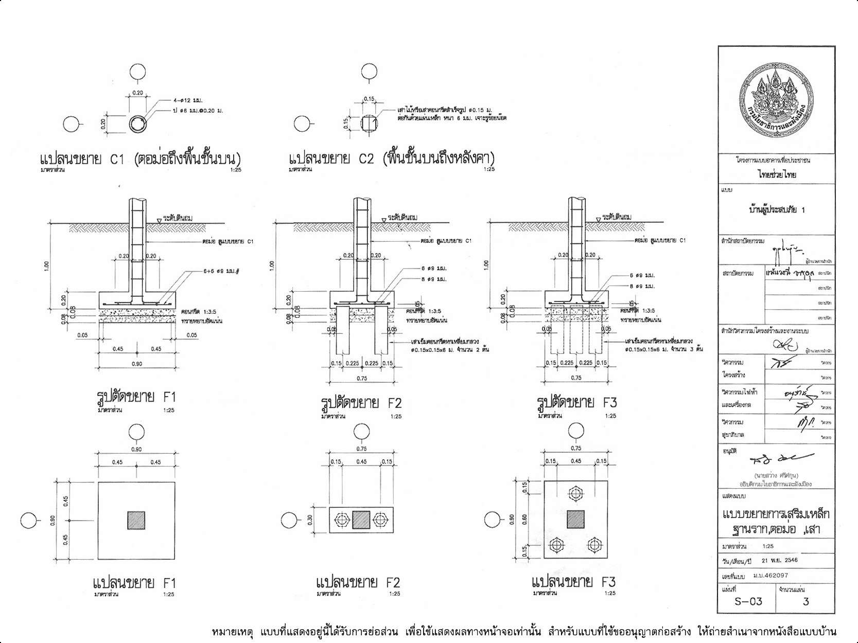 Build costs-s-03-jpg