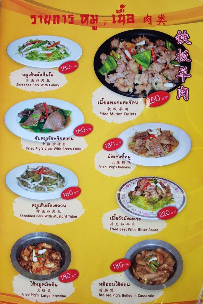 Boon Restaurant-menu-jpg