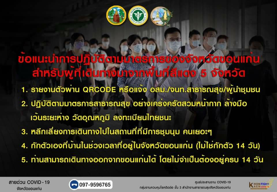 Thailand quarantine and entry conditions-kkc-jpg