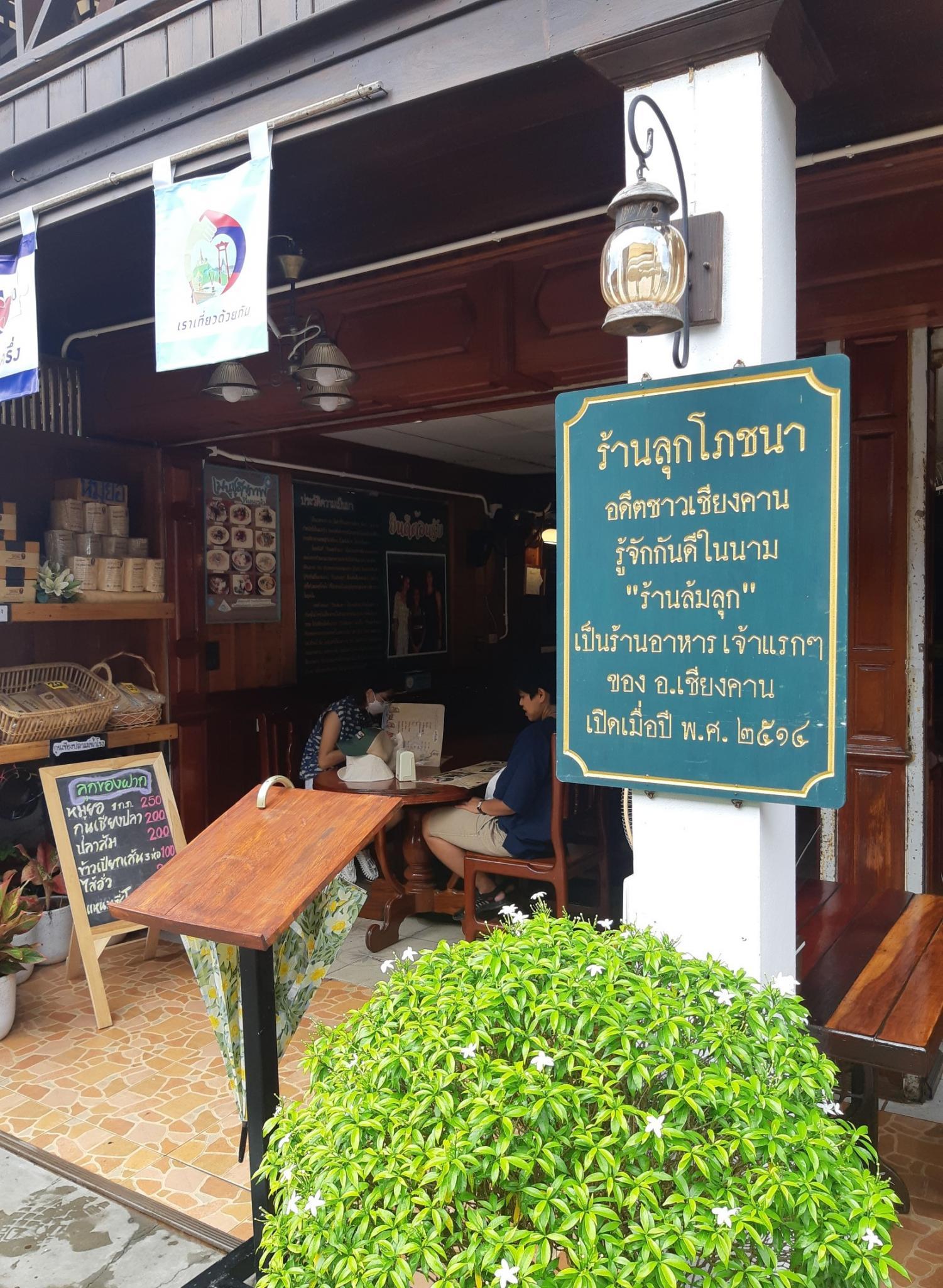Chiang Khan, the wet weekend-ck16-jpg
