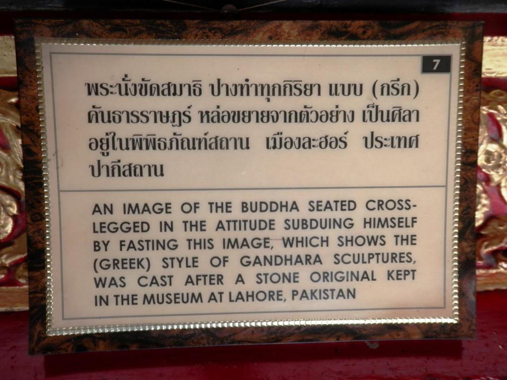 Wat Benchamabophit ... The Marble Temple-p9110057-jpg
