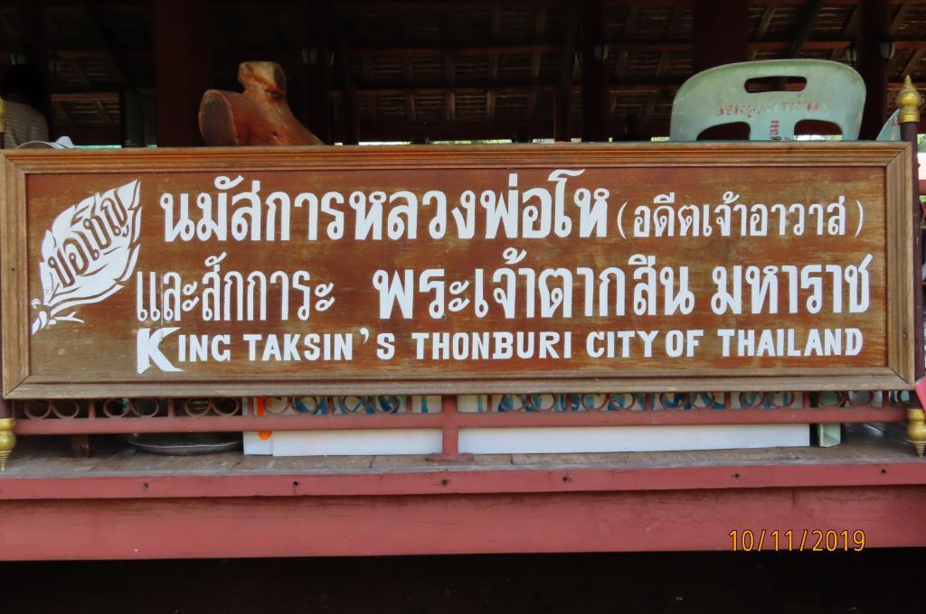 Trat Province Wat Bupharam-img_9649-jpg