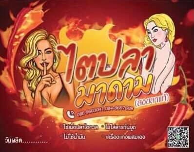 Thai Pla-thai-pla-11-jpeg