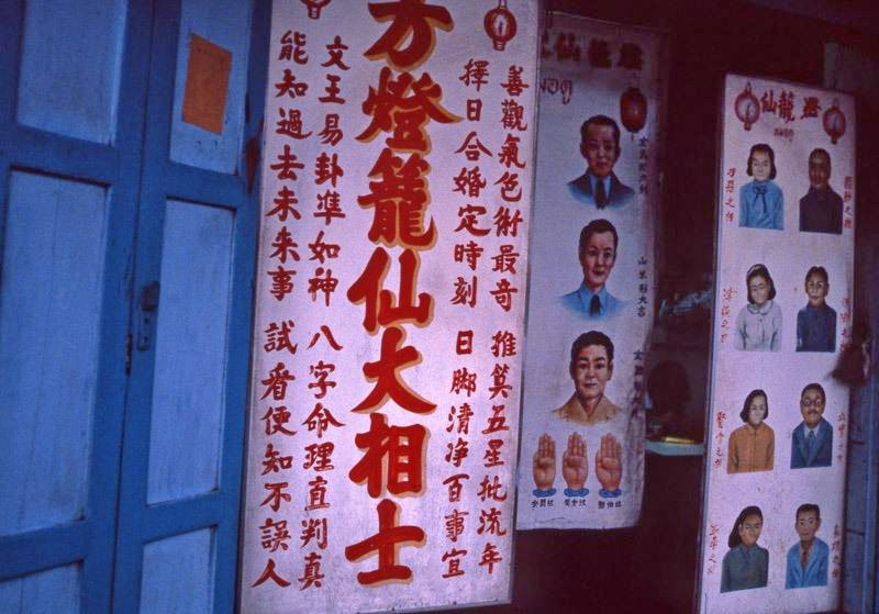 Memory Lane (In my own language)-1980-008fortunetellerplubplachai-jpg