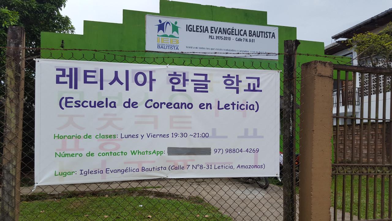 The Amazon-korean-school-jpg